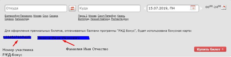 Телефон бонусной программы ржд wowapp com регистрация