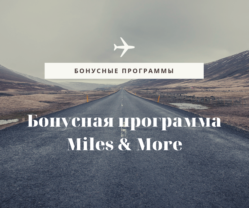 Бонусная программа Miles & More