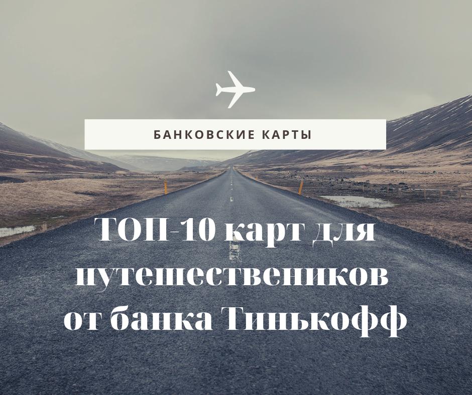 Банковские карты Тинькофф