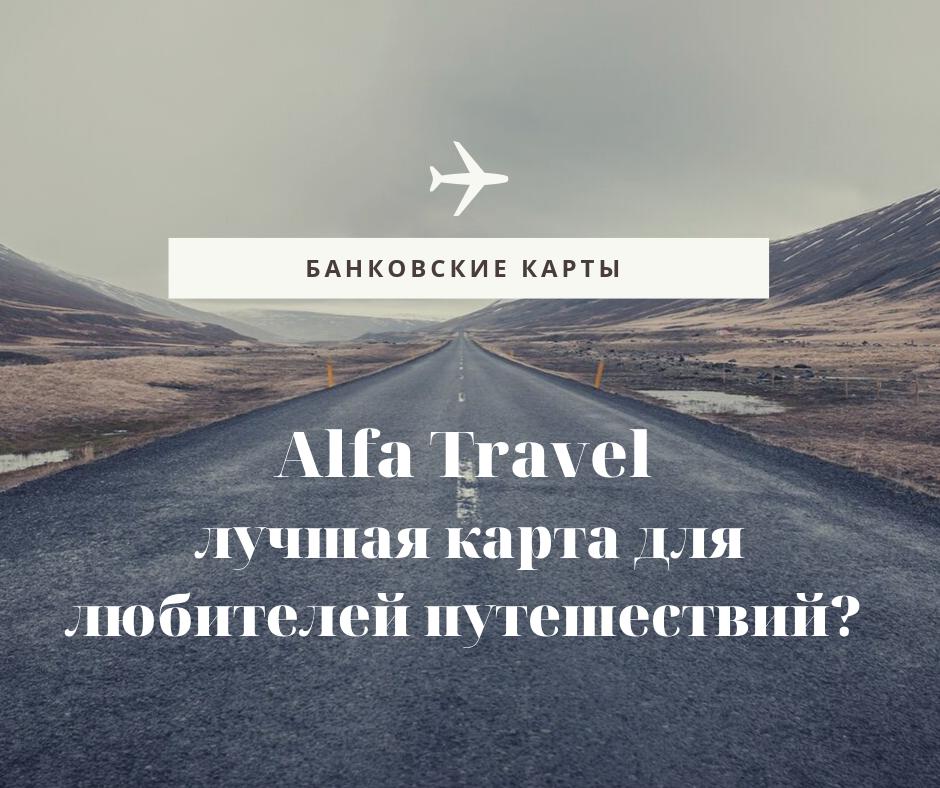 Alfa Travel — лучшая карта для любителей путешествий?