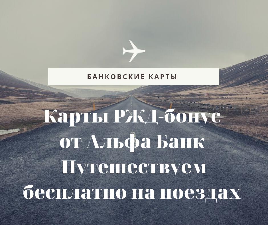 Банковские карты РЖД-бонус от Альфа Банка