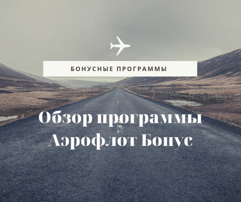 Бонусная программа Аэрофлот Бонус