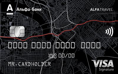 Alfa Travel кредитная карта
