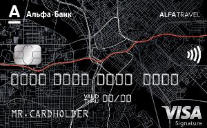 Дебетовая карта Alfa Travel от Альфа Банка