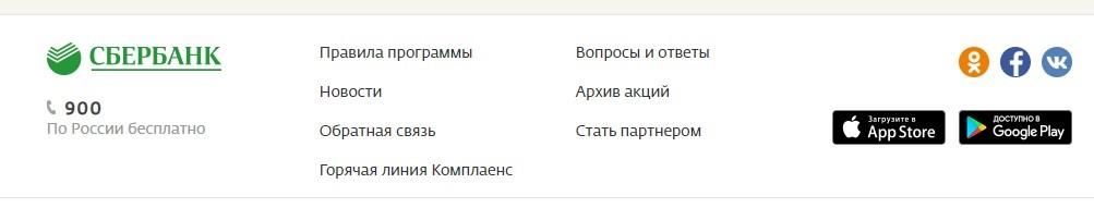 """Программа лояльности Сбербанк """"Спасибо"""""""