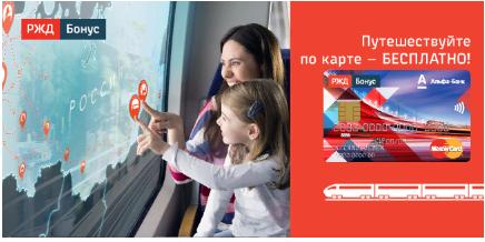 РЖД-бонус: обзор программы лояльности для тех, кто часто ездит на поездах