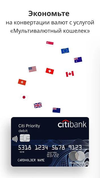 Дебетовая карта CitiOne+