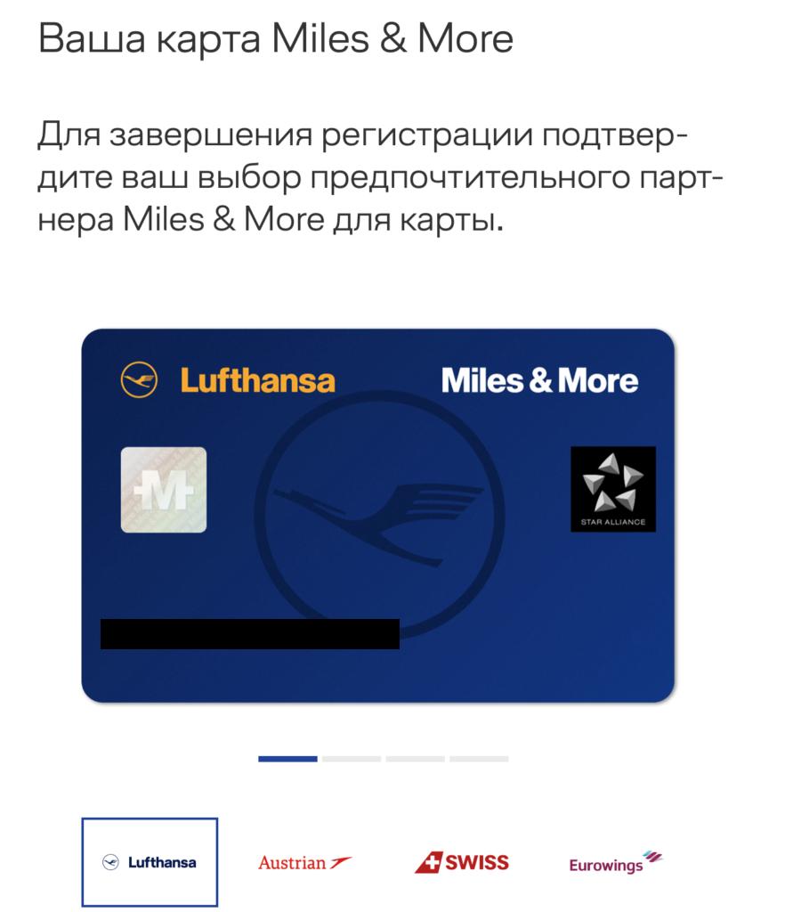 Бонусная программа Miles & More краткий обзор