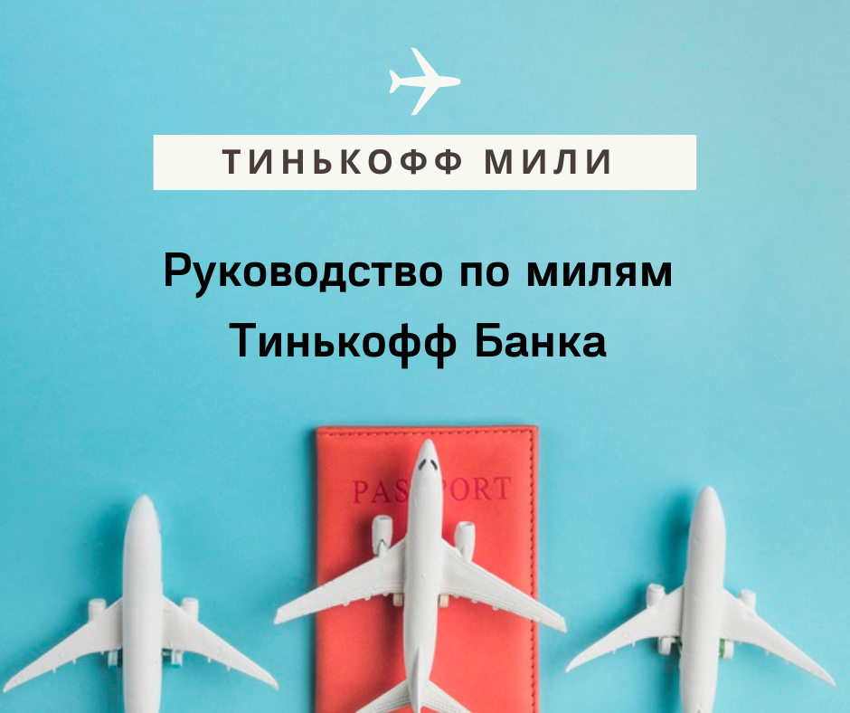 Тинькофф Мили: руководство по милям Тинькофф Банка